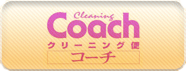 クリーニング便コーチ